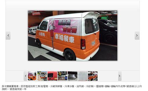法拉利姐,小鮮肉餐車/翻攝自臉書,YAHOO奇摩拍賣
