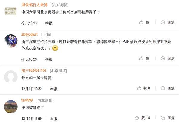 ▲中國網友回應「中國女舉被禁賽了」打臉新聞。(圖/翻攝自新浪體育)