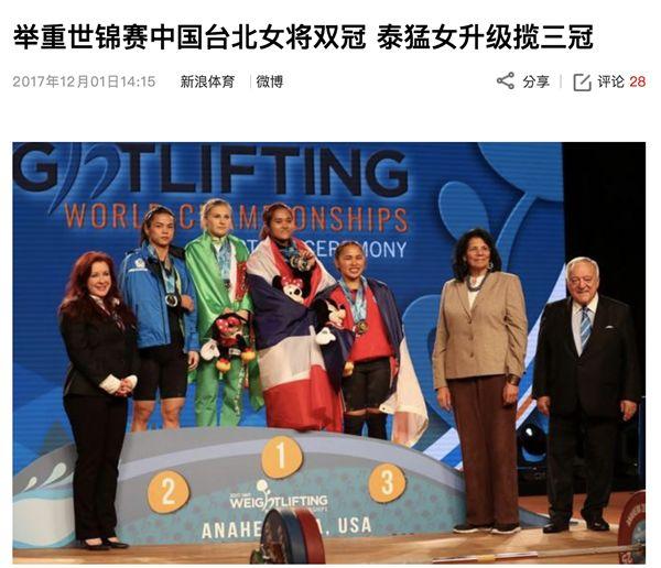 ▲中國媒體將許淑淨和郭婞淳冠上「中國台北」。(圖/翻攝自新浪體育)