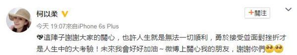 柯以柔 圖翻攝自微博 https://www.weibo.com/1772859627/FxOpzBj6G?from=page_1004061772859627_profile&wvr=6&mod=weibotime&type=comment#_rnd1512220888760
