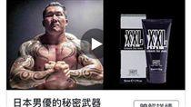 「男優秘密武器」遭盜圖代言館長開譙/飆捍臉書