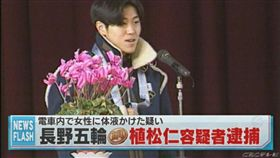 長野冬季奧運銅牌選手植松仁(圖/翻攝自推特)