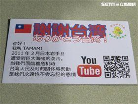日本,311地震,環島,台灣,腳踏車,謝謝台灣,慈濟,慈濟基金會
