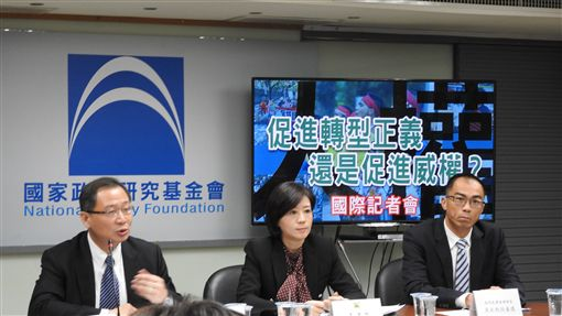 國民黨12月4日召開國際記者會控訴促轉條例違憲,國民黨智庫提供