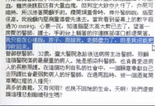 台大醫學系高材生曾御慈、陳敏香、柯文哲/資料照
