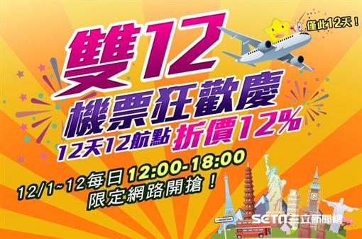 燦星雙12機票優惠。(圖/燦星旅遊提供)