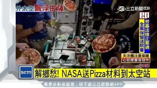 在太空站做Pizza!餅皮材料到處飄