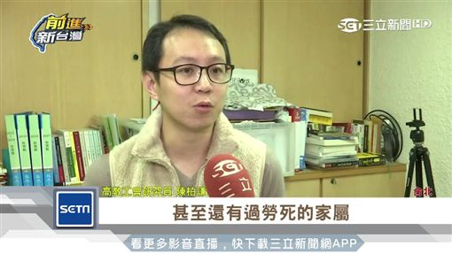 勞基法硬上突襲過關 陳正亮批「行政院都在講X話!」SOT