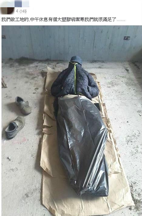 「垃圾袋包緊緊」低溫吹冷風躺地板 工人:我們很滿足了… 圖翻攝自爆料公社 http://www.bc3ts.com/post/5475