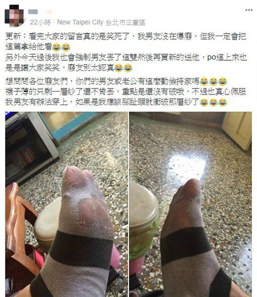 男友襪子穿成絲襪/爆廢公社臉書