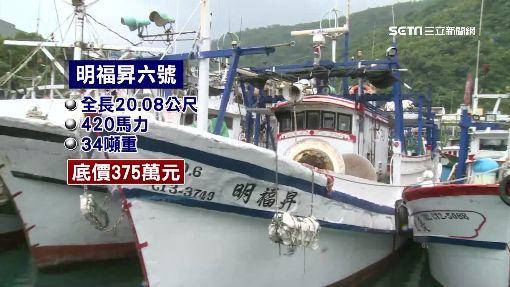 什麼都賣!執行署首拍漁船 商品海陸空齊聚