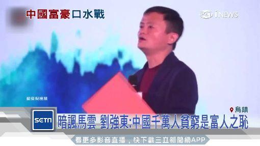 暗諷馬雲 劉強東:中國千萬人貧窮是富人之恥