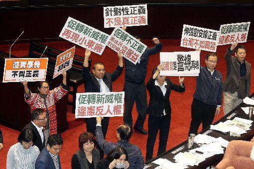 促進轉型正義條例三讀 藍營舉牌表不滿立法院院會5日處理促進轉型正義條例,晚間正式三讀通過,國民黨立院黨團在議場內舉標語表達不滿。中央社記者郭日曉攝 106年12月5日