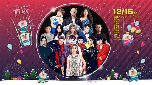 2017新北市歡樂耶誕城-「巨星耶誕演唱會」(圖/廠商提供)