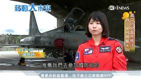 正妹高慈妤 首位正期戰機女飛官