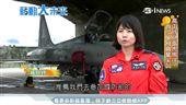 26歲正妹高慈妤 首位正期戰機女飛官'