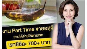 泰國化妝品公司徵精(圖/翻攝自泰國世界日報)