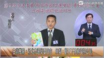 課本 同婚 安定力量聯盟主席孫繼正,黃國昌罷免案電視說明會(圖/觀天下有線電視公司提供)