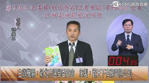 課本 同婚安定力量聯盟主席孫繼正,黃國昌罷免案電視說明會(圖/觀天下有線電視公司提供)