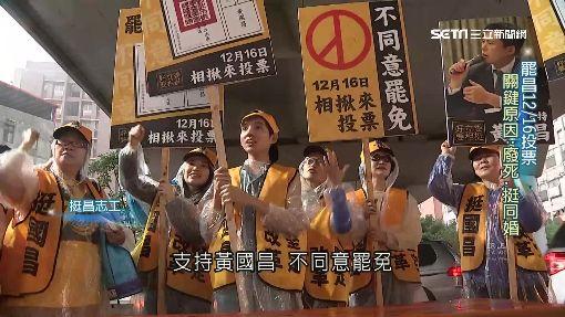 罷昌12/16投票 關鍵原因:廢死.挺同婚