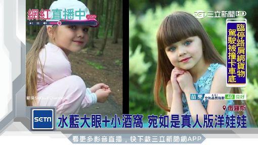 世界最美女孩 6歲俄國女孩擁逾50萬粉絲