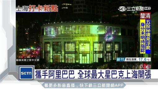 中國大陸,星巴克上海旗艦店
