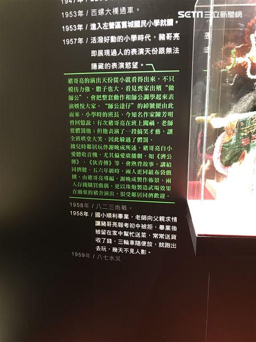豬哥亮永恆時代展(圖/記者黃馨慧攝影)