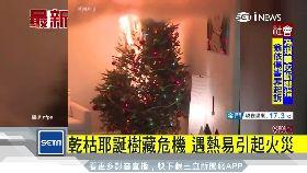 火燒耶誕樹g1600