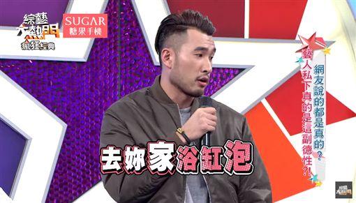 綜藝大熱門,博焱 /翻攝自我愛大熱門 YOUTUBE