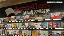 爛好人,誠品書店,10大,暢銷書,情緒勒索,林奕含,東野圭吾