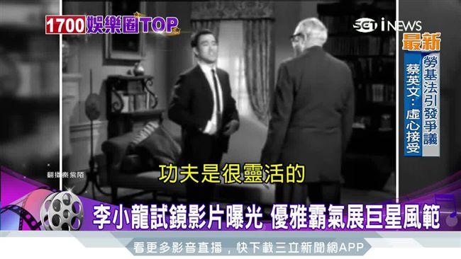 生前試鏡影片曝光 李小龍展巨星風範