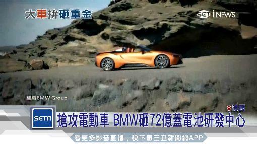 搶攻電動車 BMW砸72億蓋電池研發中心