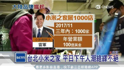 小米之家狂開200間 雷軍:三年到1000家