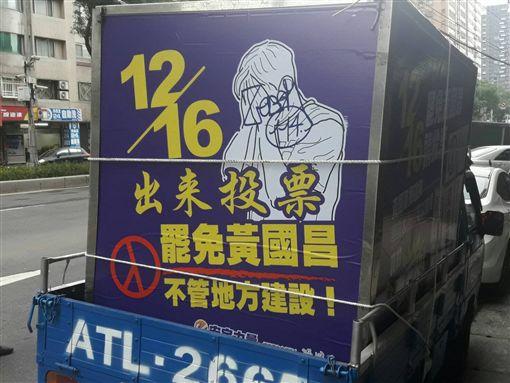 新北市,三重,仁愛街,塗鴉,黃國昌,罷免,