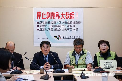 民進黨立委黃偉哲召開「停止剝削私大教師」私校鐘點費記者會。 圖/記者林敬旻攝
