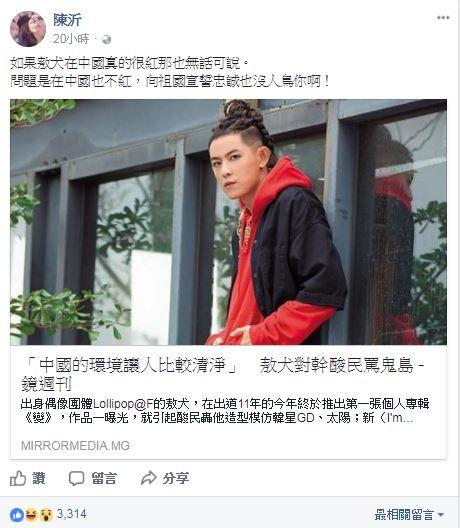陳沂(圖/翻攝自臉書)