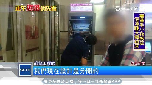 白忙?竹科ATM遭破壞 面板全毀無財損