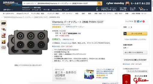 日本亞馬遜,媽媽界,除蟎吸塵器,鬆餅機,岡本保險套,周子瑜,ShopBack