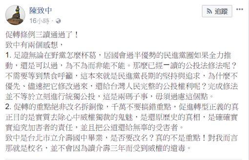陳致中,圖/翻攝自陳致中臉書