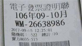 網友在臉書PO上一張和千萬發票只差一個號碼的發票照,引起熱議。(圖/翻攝臉書)