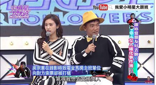 吳宗憲,Sandy(圖/翻攝自《我愛小明星大跟班》YouTube頻道)