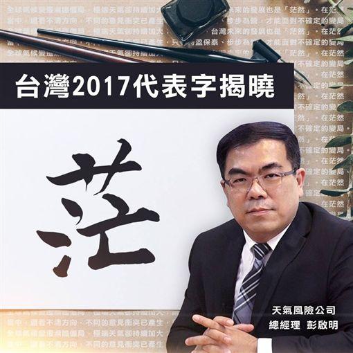 圖/翻攝自彭啟明臉書