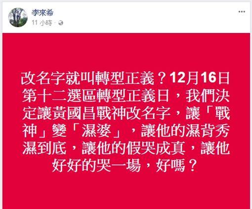 今(7)日全國公務人員協會理事長李來希在臉書酸黃國昌,要他要讓他從「戰神」變「濕婆」,不料卻網友打臉,諷刺李來希「不讀書至少Google一下」、「濕婆神真的很強,請不要小看」。(圖/翻攝自李來希臉書)