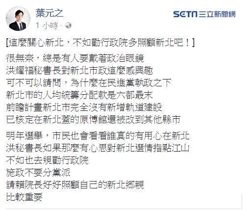 新北副發言人葉元之臉書嗆聲洪耀福 翻攝網路
