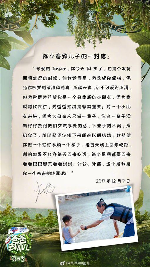 陳小春 小小春 Jasper/翻攝自微博