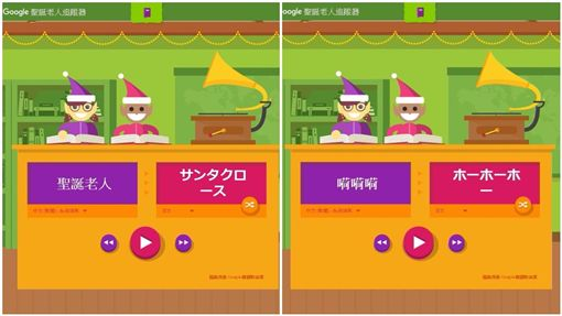 Google「聖誕老人追蹤器」_合成圖/翻攝自Google聖誕老人追蹤器官網