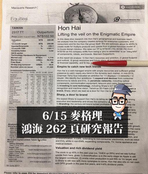 麥格理鴻海經典報告_謝金河臉書