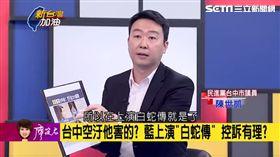 控蔡政府是空汙元兇 綠議員:不是國民黨說要蓋中火嗎?https://www.facebook.com/setnews.newtaiwan/videos/717101248485469/