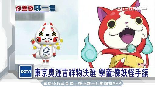 東京奧運吉祥物決選 學童:像妖怪手錶