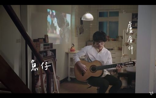 盧廣仲(圖/翻攝自YouTube)
